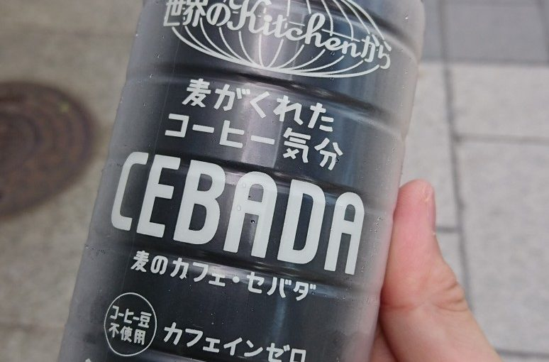 麦が珈琲に?!キリン CEBADA!代用コーヒーの代表、たんぽぽコーヒー(茶)とは?