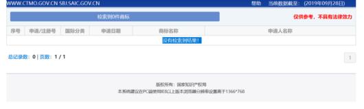 中国商標検索