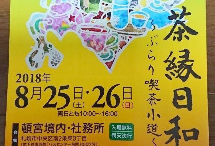 お茶のイベント【2018年8月25日26日北の茶縁日和~ぶらり喫茶小道~】