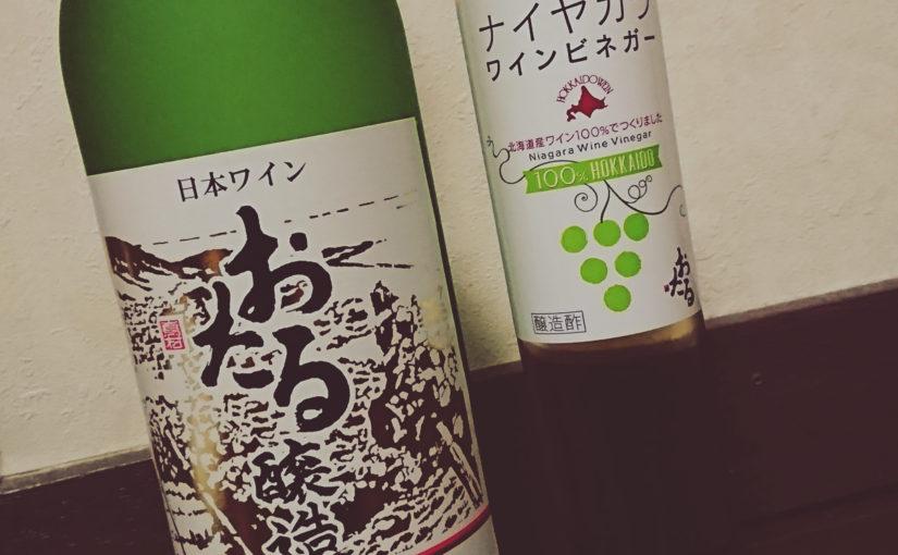 ワインと茶の共通点。北海道ワイン小樽醸造所を訪ねて思うこと。
