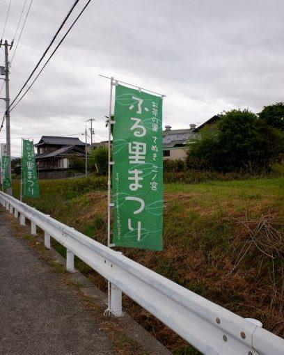 旅の思い出2019年4月‐第28回さぬき二ノ宮ふる里まつり(香川県)‐