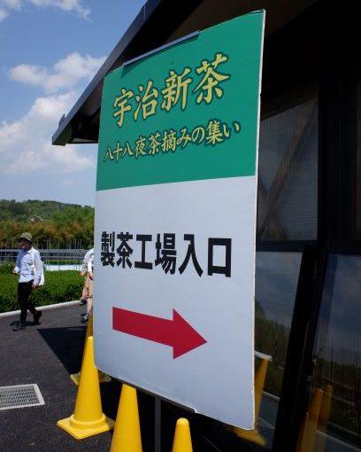 旅の思い出2019年5月‐京都府茶業研究所②(製茶機械)‐