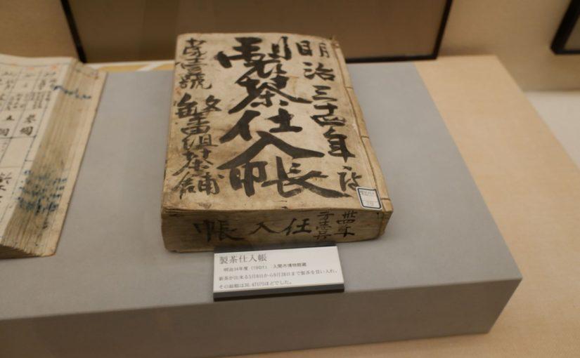 入間市博物館ALITの「お茶の博物館」にて狭山茶について学ぶ