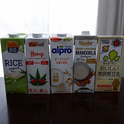 植物性ミルク全部