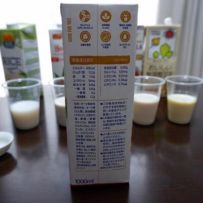 オーツミルク1