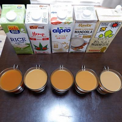植物性ミルク飲み比べ