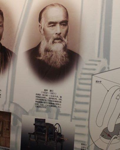 狭山茶と製茶機械発明家 高林謙三展(令和元年7/27~8/4)