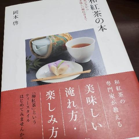 和紅茶の本